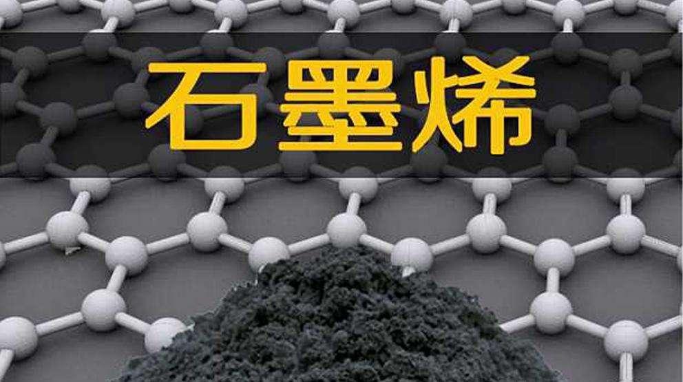 石墨烯是一种由碳原子组成六角型的二维碳纳米材料。