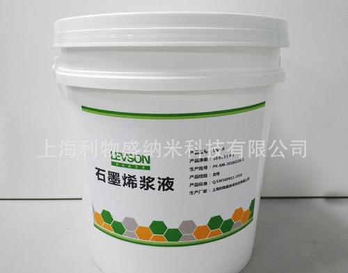 石墨烯浆液