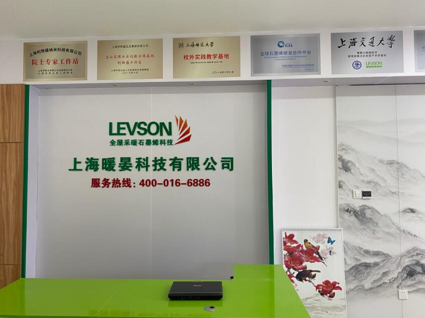 利物盛石墨烯全屋采暖产品体验上海闵行旗舰店将于5月盛大开业