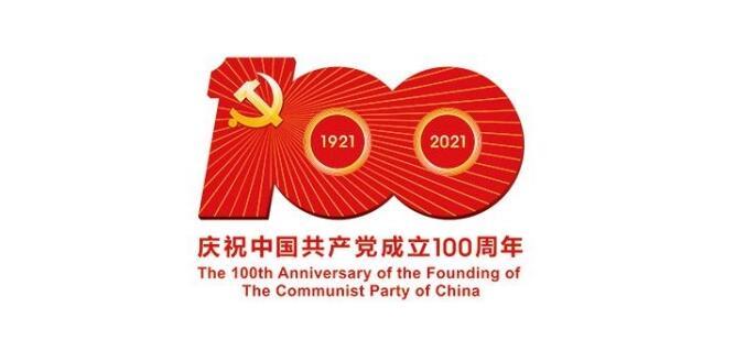 上海利物盛集团党支部全体党员和员工热烈祝贺党的百年华诞